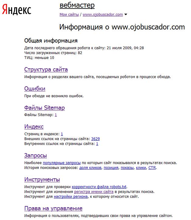 Yandex Webmaster Console